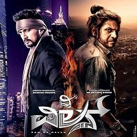 The Villain (Mahaabali 2 2020) Hindi Dubbed Full Movie Watch Online HD Free Download