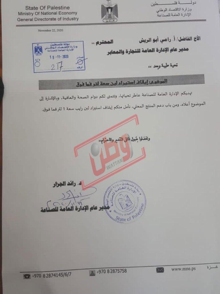 """حماس تمنع إدخال ألبان الضفة إلى غزة وتسمح للألبان الإسرائيلية.. الشركات ترفضه واتحاد الصناعات الغذائية يصفه بـ""""المعيب"""" - وكالة وطن للأنباء"""
