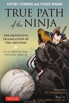 True Path of the Ninja: The Definitive Translation of the Shoninki
