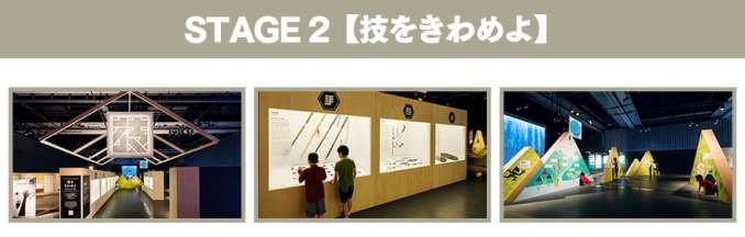 Stage 2 Ninja Exhibit