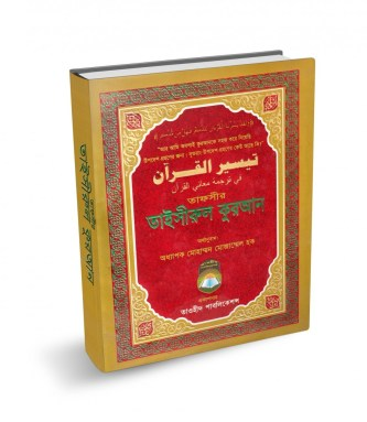 Taisirul Quran Bangla