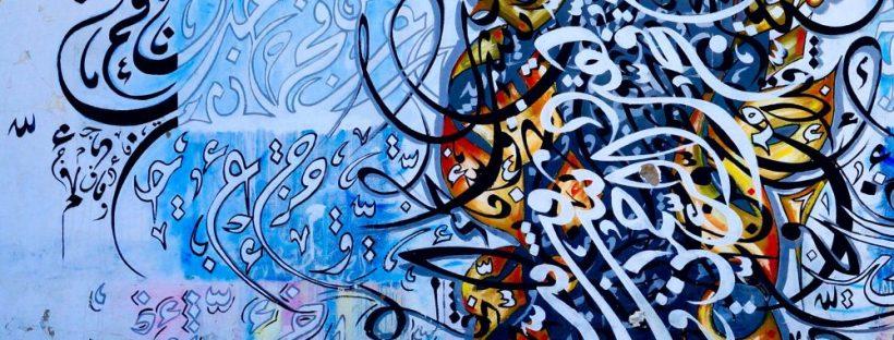 Maroc Arabe Marocain Le Darija 1 Quelques Bases Way To Nowhere