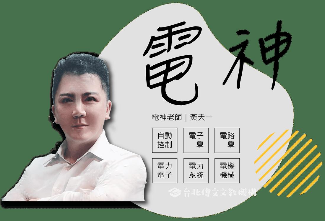 【電研所師資陣容】 - 臺北偉文文教機構
