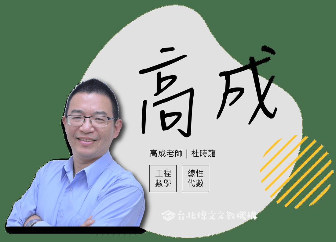 【物研所師資陣容】 - 臺北偉文文教機構