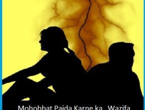 Kisi ke Dil me Mahobbat Paida Karne ka Wazifa