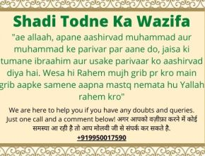 Shadi Todne Ka Wazifa