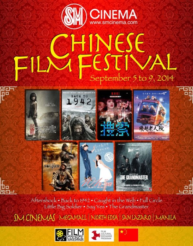 Chinese Film Festival Poster