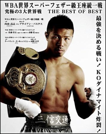 Uchiyama-Fortuna Title Fight Ordered