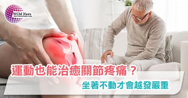 運動也能治癒關節疼痛?坐著不動才會越發嚴重    WCMnews 世界傳媒聯播網