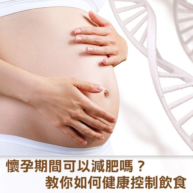 懷孕期間可以減肥嗎?教你如何健康控制飲食 || WCMnews 世界傳媒聯播網
