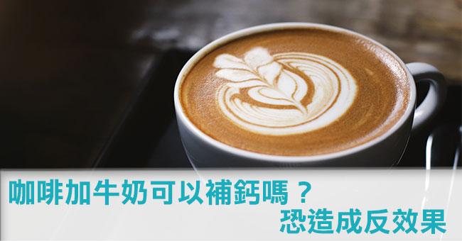 咖啡加牛奶可以補鈣嗎?恐造成反效果 || WCMnews 世界傳媒聯播網