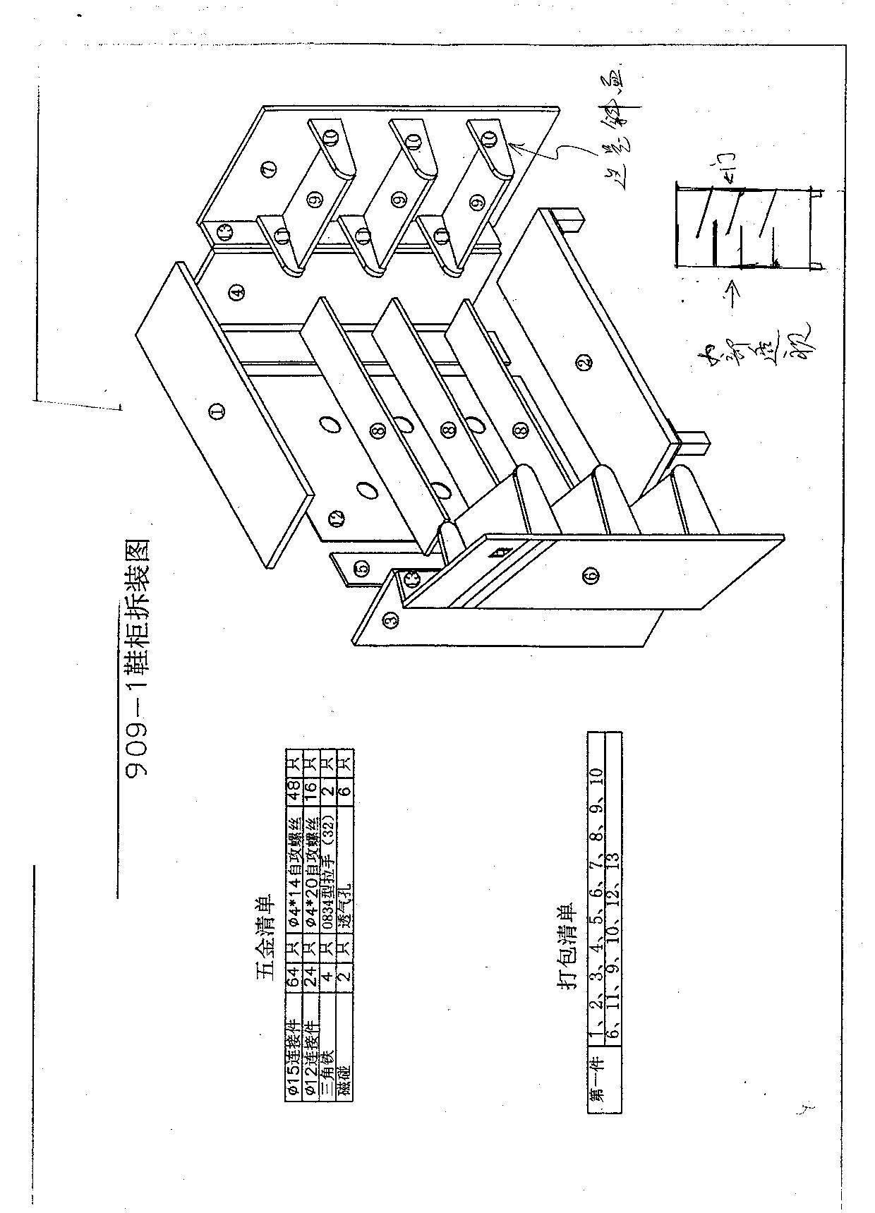 installation diagram: office furniture melbourne