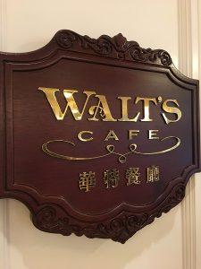 """alt=""""Entry sign for Walt's Cafe at the Hong Kong Disneyland Resort."""""""