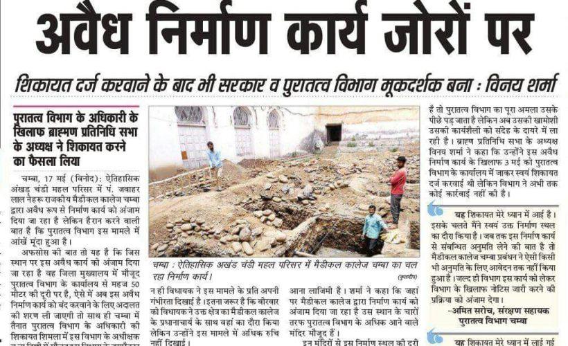 Akhand CHandi Palace Chamba Himachal Pradesh Himachali News