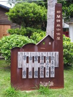 Dulan-Cafe-Taiwan-bij-Dulan Sugar Factory