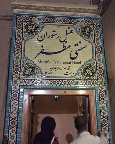 hotel-zhoorkaneh-iran-in-yazd