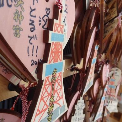 Tokyo tower wens achterlaten