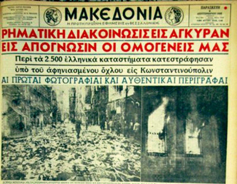 makedonia-efimerida-septemvriana