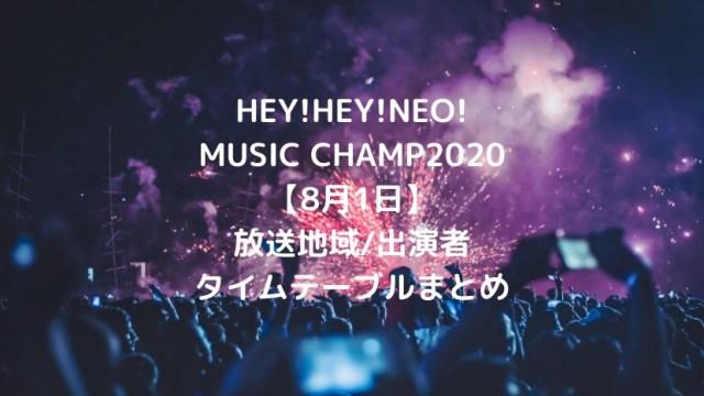 HEY!HEY!NEO!MUSIC CHAMP2020放送地域/出演者/タイムテーブルまとめ