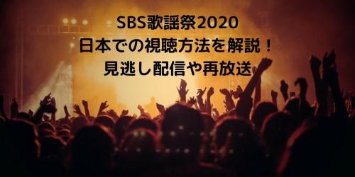 SBS歌謡祭2020日本での視聴方法/見方を解説!見逃し配信や再放送についても