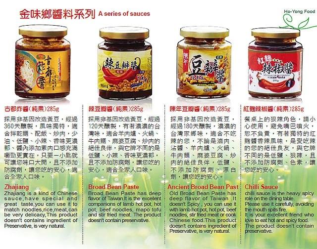 調味醬加工製造健康的水果醋、保健養生飲品-和陽食品企業股份有限公司 / 臺灣黃頁詢價平臺