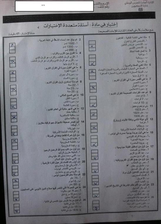 Examen MI - photo (jadal.tn)