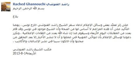 Communiqué Ghannouchi 14-08-2013