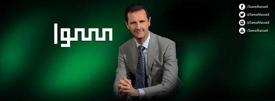 Facebook - Al Assad - Sawa