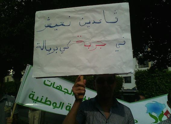 """Manifestation contre la pollution à Djerba. """"Nous vivons à Djerba comme une poubelle"""""""