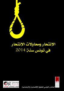 Les cas de suicides en Tunisie | Crédit : FTDES