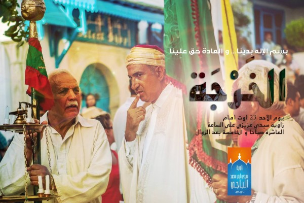 Kharja de Sidi Bou Said