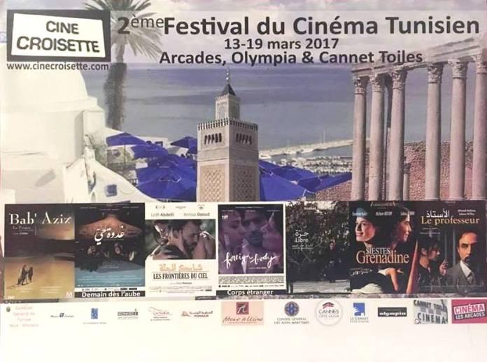 Festival du Cinéma Tunisien – Affiche 2017