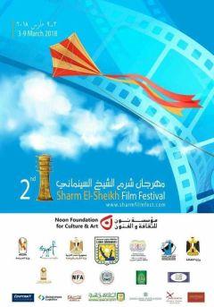 Affiche du Sharm El-Sheikh Film Festival