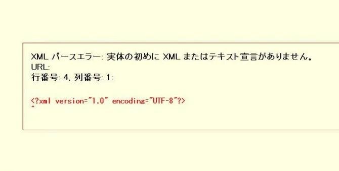 XML パースエラー: 実体の初めに XML またはテキスト宣言がありません