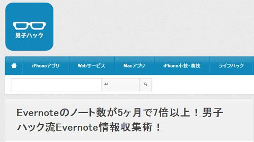 Evernoteのノート数が5ヶ月で7倍以上!男子ハック流Evernote情報収集術!