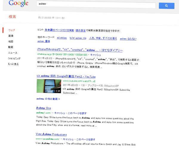 askew - Google 検索