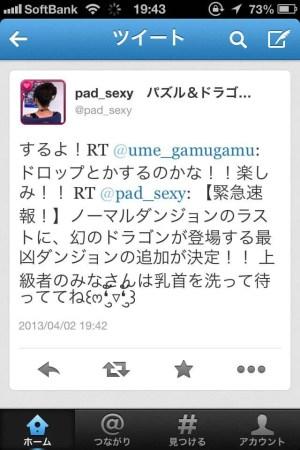 パズドラ公式広報ムラコ(@pad_sexy)のツイッター