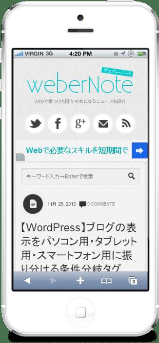 スマートフォン用シミュレーター「Mobilizer」の表示画面