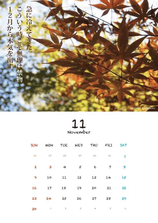 「2014年12月から本気出す」のカレンダー
