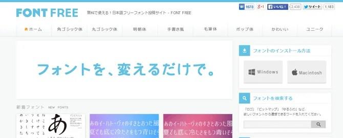 無料で使える!日本語フリーフォント投稿サイト - FONT FREE