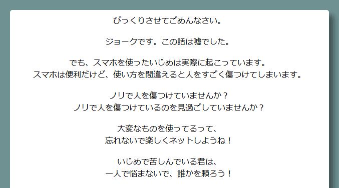 「チャットログ」ネタバレ