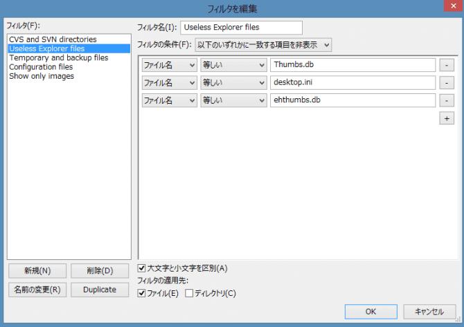 FileZillaの転送ファイル設定画面