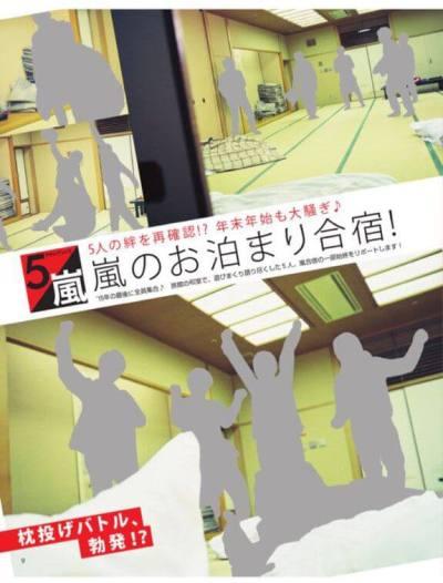 non-no電子版の「嵐」特集がすごい