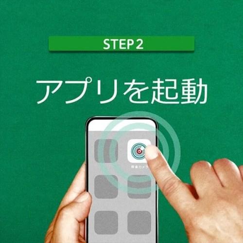 iOSアプリ「麻雀カメラ」
