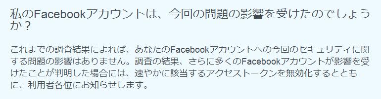 Facebookの最新のセキュリティ問題に関する重要なアップデート