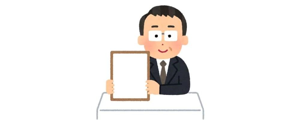 元号を発表する人のイラスト