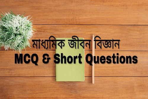 Madhyamik Life Science MCQ & Short Questions