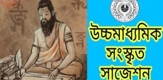 HS Sanskrit Suggestion