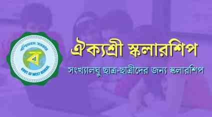 ঐক্যশ্রী স্কলারশিপ Aikyashree Scholarship