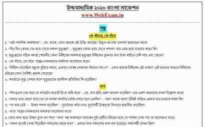 HS 2020 Bengali Suggestion Demo